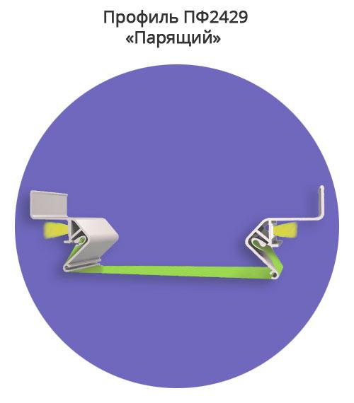 Flexy профиль для натяжных потолков